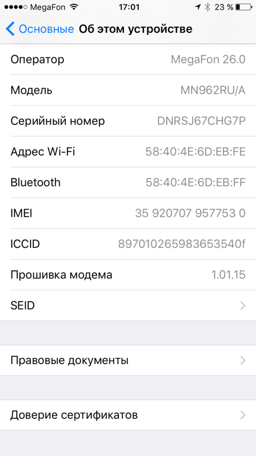 iphone ловит сеть но не ловит оператора